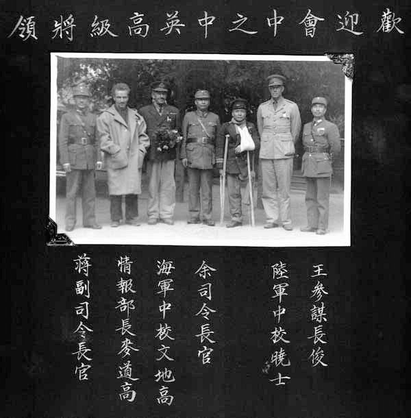 David MacDougall, Cdr Hugh Montagu RN, Admiral Chan Chak ROC and Lt-Col Harry Owen Hughes with Chinese officers in Kukong 6th Jan 1942.      Photo from Admiral Chan Chak's collection ©